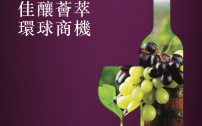La DO Jumilla participa en la feria Hong Kong International Wine and Spirits